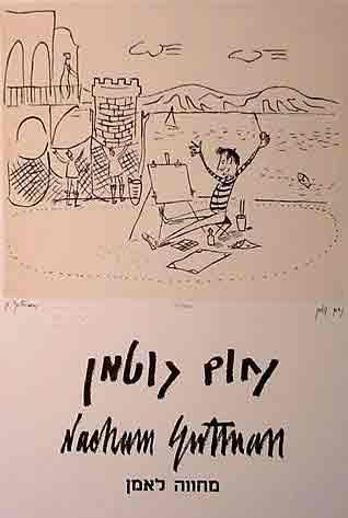 נחום גוטמן - הצייר - ליתוגרפיהמחווה לאומן ציור נאיבי ארץ ישראלית  תל אביב עיפרון פחם