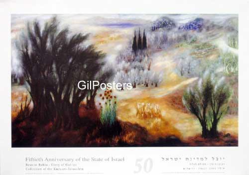 ראובן רובין - תהילת הגליל ישראל אומנות ישראלית נוף בית עצים
