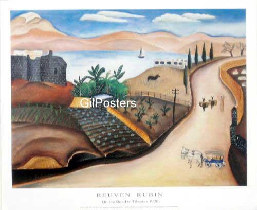 ישראל אומנות ישראלית בית שביל נוף