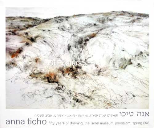 אנה טיכו - חמישים שנות ציוראמנות יהודית ישראלית מוזיאון תל אביב הרים