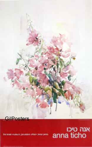 אנה טיכו- בוגנוויליהאמנות יהודית ישראלית פרחים