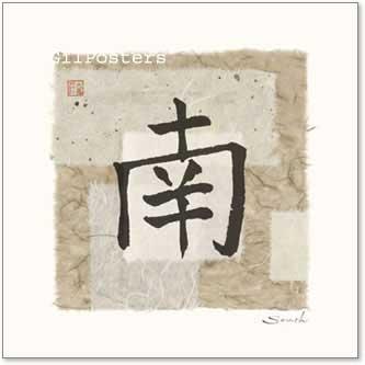רוחות השמיים - דרוםיפנית סינית מזרחית אוריינטלית אותיות סיניות כתב יפני