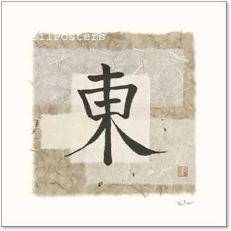 רוחות השמיים - מזרח יפנית סינית מזרחית אוריינטלית אותיות סיניות כתב יפני