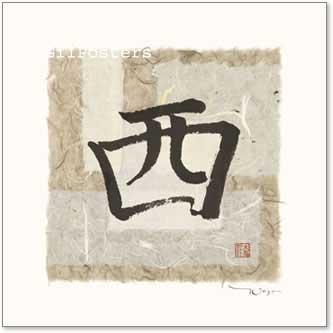 רוחות השמייםדרום יפנית סינית מזרחית אוריינטלית אותיות סיניות כתב יפני