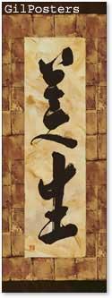 ברכה 2 יפנית סינית מזרחית אוריינטלית אותיות סיניות כתב יפני