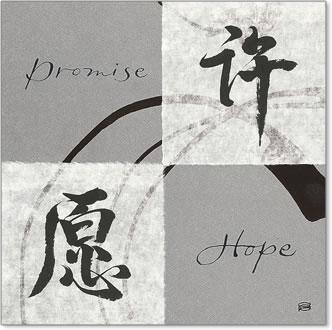 הבטחה, תקווה דקורטיבי, מוטו, טקסט, משפט,סינית, יפני, אסייתי, אפור, שחור, זן