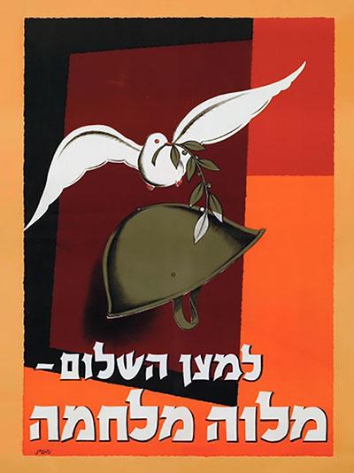 למען השלום - מלווה מלחמה129  כרזות נוסטלגיה ישראליות פלסטינה קום המדינה ארץ ישראל