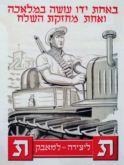 ליצירה - למאבק129  כרזות נוסטלגיה ישראליות פלסטינה קום המדינה ארץ ישראל