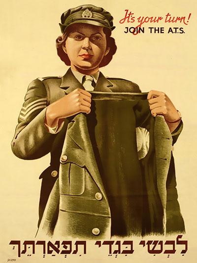 לבשי בגד תפארתך - חיל הנשים129  כרזות נוסטלגיה ישראליות פלסטינה קום המדינה ארץ ישראל