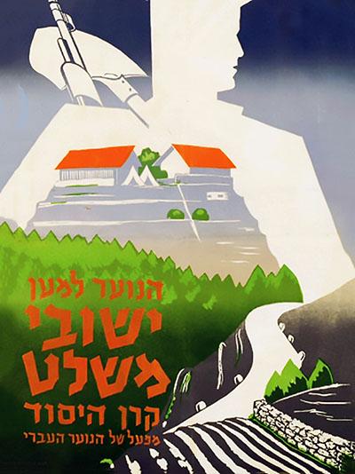 הנוער למען ישובי משלט129 כרזות נוסטלגיה ישראליות פלסטינה קום המדינה ארץ ישראל