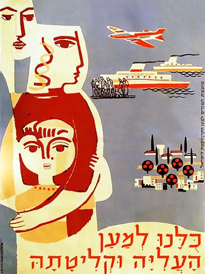 כולנו למען העלייה וקליטתה129 כרזות נוסטלגיה ישראליות פלסטינה קום המדינה ארץ ישראל