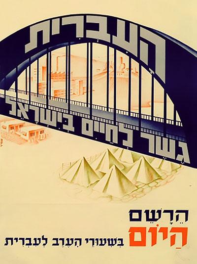 העברית גשר לחיים בישראל -למד עברית129 כרזות נוסטלגיה ישראליות פלסטינה קום המדינה ארץ ישראל