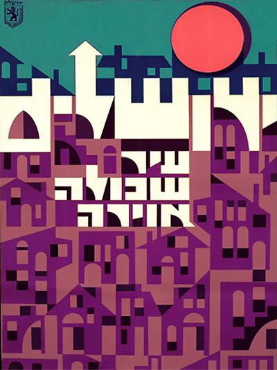 ירושליים - עיר שכולה אוירה 129 כרזות נוסטלגיה ישראליות פלסטינה קום המדינה ארץ ישראל