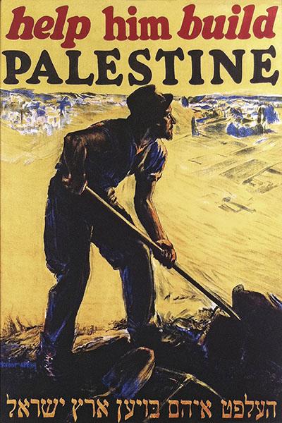 Help him build palestine129 כרזות נוסטלגיה ישראליות פלסטינה קום המדינה ארץ ישראל