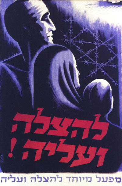 לעלייה והצלה129  יום העצמאות כרזות נוסטלגיה ישראליות פלסטינה קום המדינה ארץ ישראל