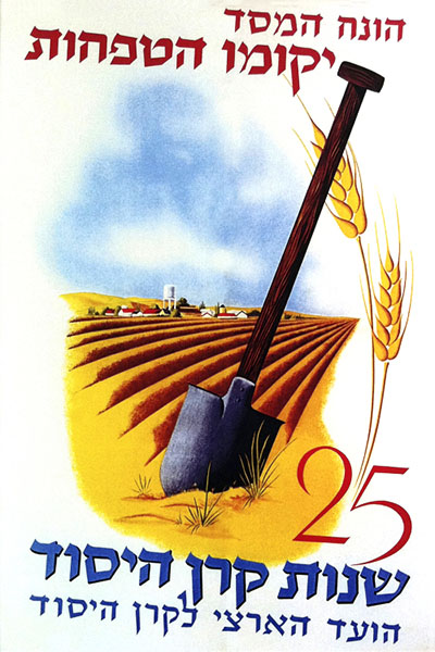 25 שנות - קרן היסוד129 כרזות נוסטלגיה ישראליות פלסטינה קום המדינה ארץ ישראל