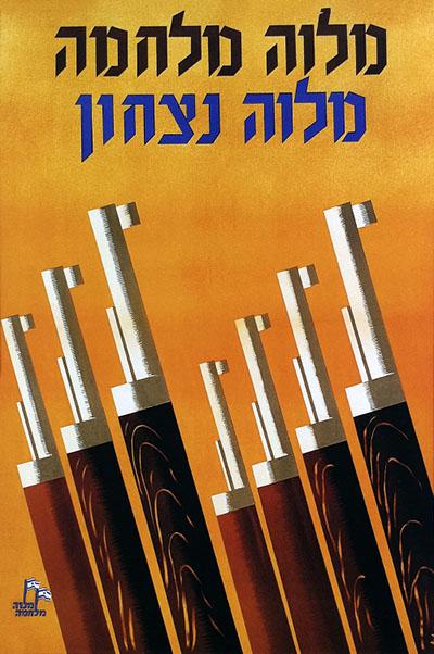 מלווה מלחמה - מלווה ניצחון129  יום העצמאות כרזות נוסטלגיה ישראליות פלסטינה קום המדינה ארץ ישראל