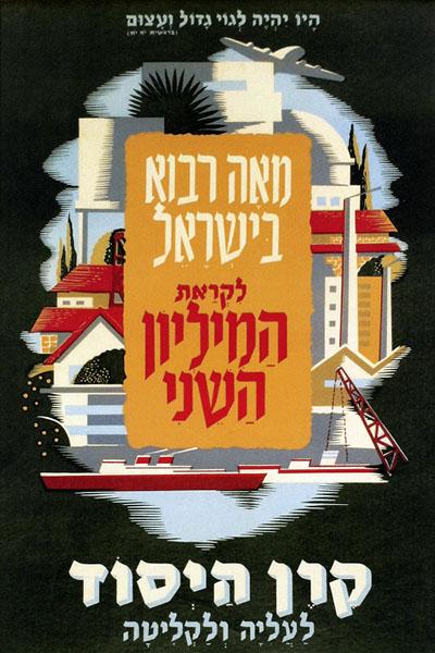 המליון השני129  יום העצמאות כרזות נוסטלגיה ישראליות פלסטינה קום המדינה ארץ ישראל