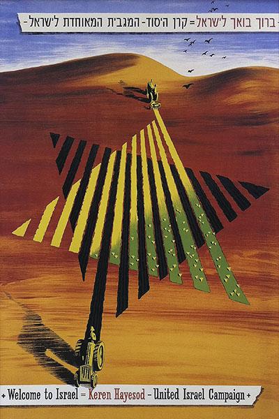 ברוך בואך לישראל129  יום העצמאות כרזות נוסטלגיה ישראליות פלסטינה קום המדינה ארץ ישראל