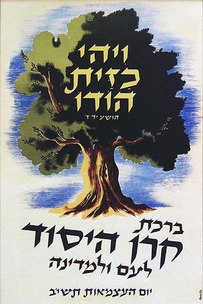 ויהי כזית הודו129  יום העצמאות כרזות נוסטלגיה ישראליות פלסטינה קום המדינה ארץ ישראל