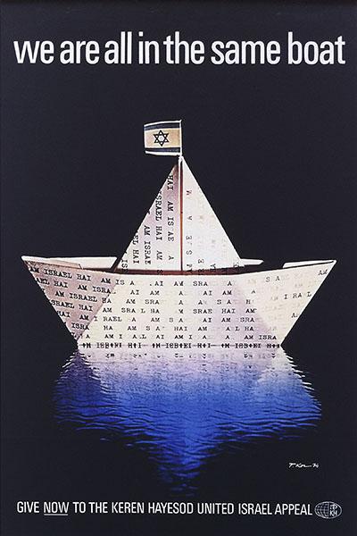 we are all in the same boat129  יום העצמאות כרזות נוסטלגיה ישראליות פלסטינה קום המדינה ארץ ישראל