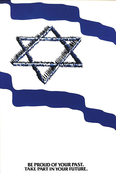 Be part of your past129  יום העצמאות כרזות נוסטלגיה ישראליות פלסטינה קום המדינה ארץ ישראל