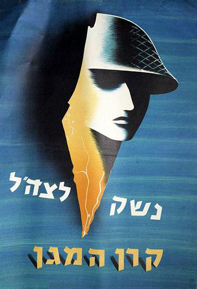 נשק לצהל129  יום העצמאות כרזות נוסטלגיה ישראליות פלסטינה קום המדינה ארץ ישראל