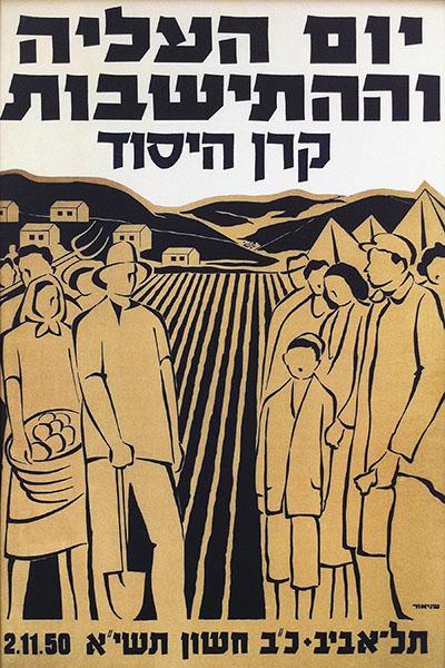 יום העלייה וההתישבות129  יום העצמאות כרזות נוסטלגיה ישראליות פלסטינה קום המדינה ארץ ישראל