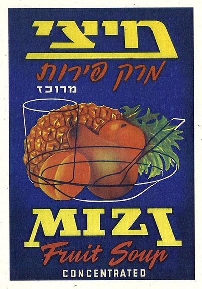 מיציכרזות ישראליות ישנות מזון משקאות אוכל