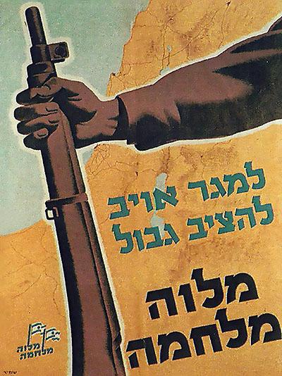 מלווה מלחמהיום העצמאות כרזות נוסטלגיה ישראליות פלסטינה קום המדינה ארץ ישראל
