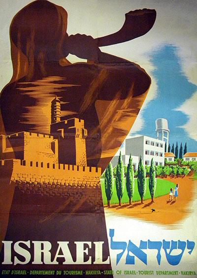 ישראל129  Visit  יום העצמאות כרזות נוסטלגיה ישראליות פלסטינה קום המדינה ארץ ישראל