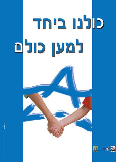 כולנו ביחד למען כולם כרזות נוסטלגיה ישראליות פלסטינה קום המדינה ארץ ישראל