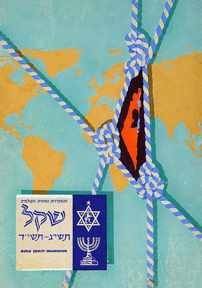 קקל כרזות נוסטלגיה ישראליות פלסטינה קום המדינה ארץ ישראל