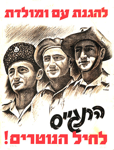 התגייס לחיל הנוטרים כרזות נוסטלגיה ישראליות פלסטינה קום המדינה ארץ ישראל