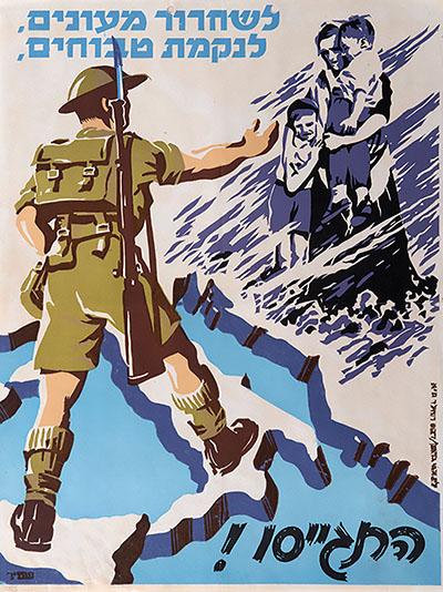התגייסו כרזות נוסטלגיה ישראליות פלסטינה קום המדינה ארץ ישראל