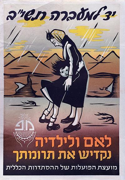 לאם וילדיה כרזות נוסטלגיה ישראליות פלסטינה קום המדינה ארץ ישראל