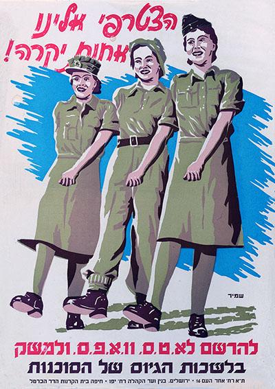 חיל הנשים   (א.ט.ס)129  כרזות נוסטלגיה ישראליות פלסטינה קום המדינה ארץ ישראל