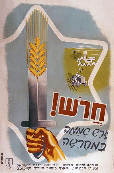 כרזות נוסטלגיה ישראליות פלסטינה קום המדינה ארץ ישראל
