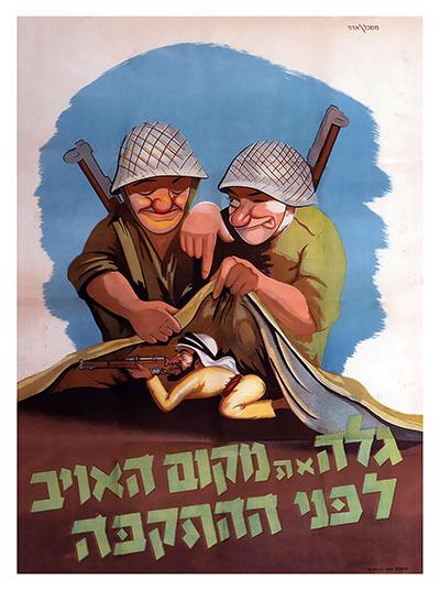 גלה את מקום האויב לפני ההתקפה כרזות נוסטלגיה ישראליות פלסטינה קום המדינה ארץ ישראל