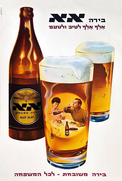 בירה א א