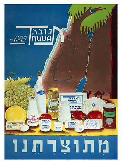 תנובהכרזות ישראליות ישנות מזון משקאות אוכל תנובה