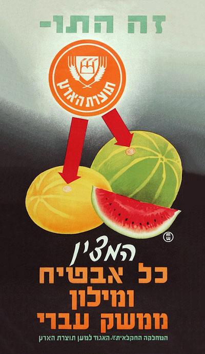 אבטיחכרזות ישראליות ישנות מזון משקאות אוכל
