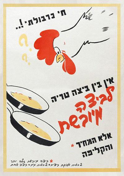 ביצה מיובשתכרזות ישראליות ישנות מזון משקאות אוכל