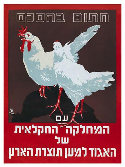 תוצרת הארץכרזות ישראליות ישנות מזון משקאות אוכל
