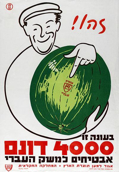 כרזות ישראליות ישנות מזון משקאות אוכל תנובה