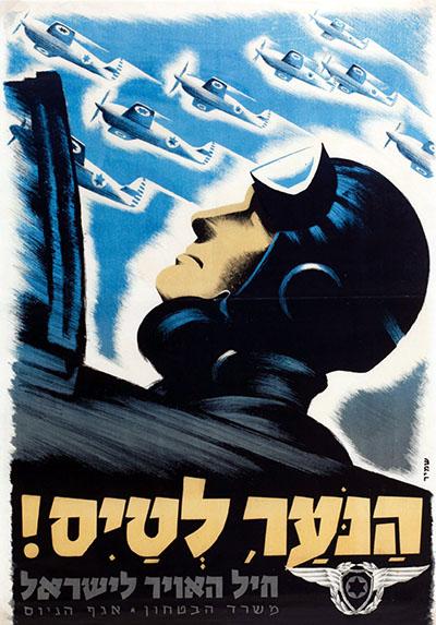 הנוער לטייסתמונות מטוסים רכבות   כרזות נוסטלגיה ישראליות פלסטינה קום המדינה ארץ ישראל