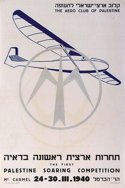 דאיה129  כרזות נוסטלגיה ישראליות פלסטינה קום המדינה ארץ ישראל