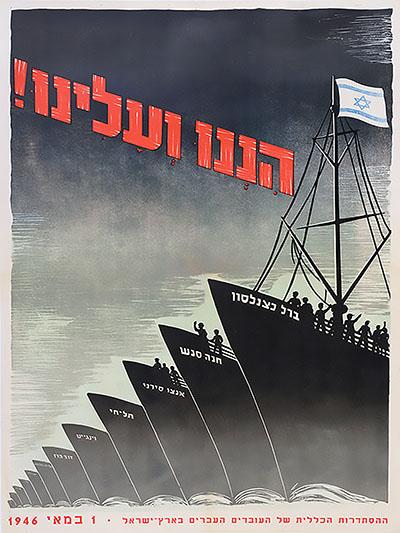 הננו ועלינו129  כרזות נוסטלגיה ישראליות פלסטינה קום המדינה ארץ ישראל