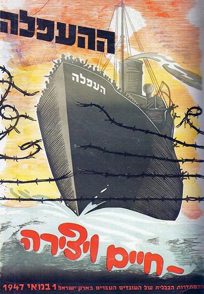 ההעפלה - חיים ויצירה129  כרזות נוסטלגיה ישראליות פלסטינה קום המדינה ארץ ישראל