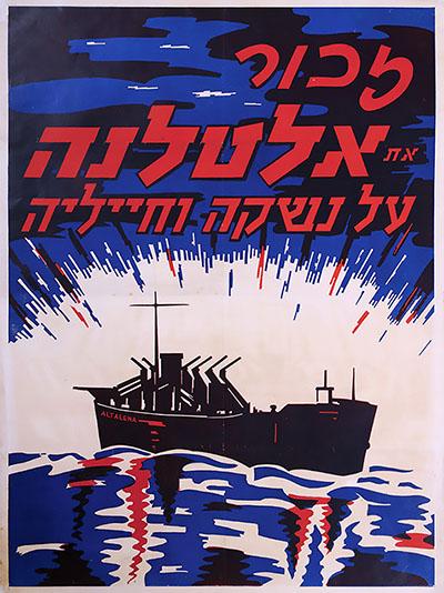 זכור את אלטלנה129  כרזות נוסטלגיה ישראליות פלסטינה קום המדינה ארץ ישראל